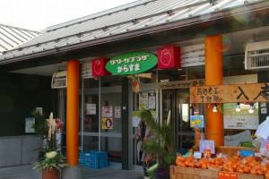 体験農園ロックベイガーデン(滋賀県草津市)Kusatsu, Shiga